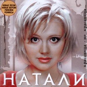 Натали альбом Красавица - не красавица