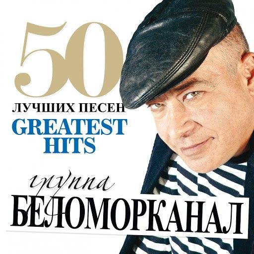 Беломорканал альбом 50 Лучших Песен (Большая Коллекция Шансона)