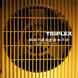 TRIPLEX альбом Катапульта