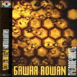 Башня Rowan альбом Пчеловечность