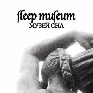 Sleep Museum альбом Музей Сна