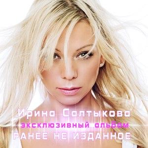 Ирина Салтыкова альбом Ранее не изданное