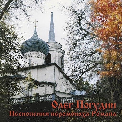Олег Погудин альбом Песнопения иеромонаха Романа
