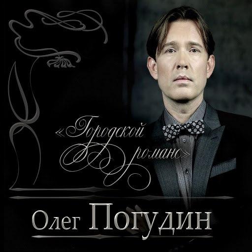 Олег Погудин альбом Городской романс