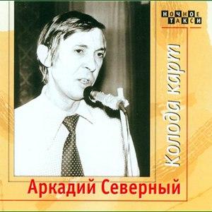 Аркадий Северный альбом Колода Карт