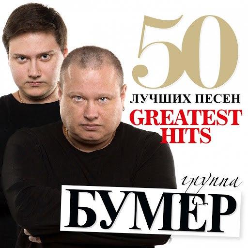 Бумер альбом 50 лучших песен