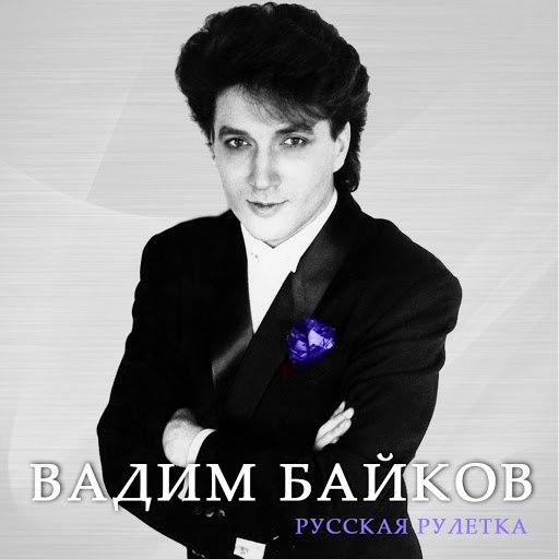 Вадим Байков альбом Русская Рулетка