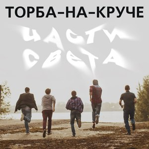 Торба-на-Круче альбом Части света