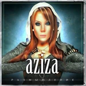 Азиза альбом Размышление