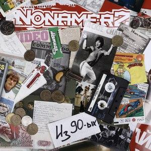 NoNamerz альбом Из 90-ых