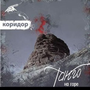 Коридор альбом Танго на горе