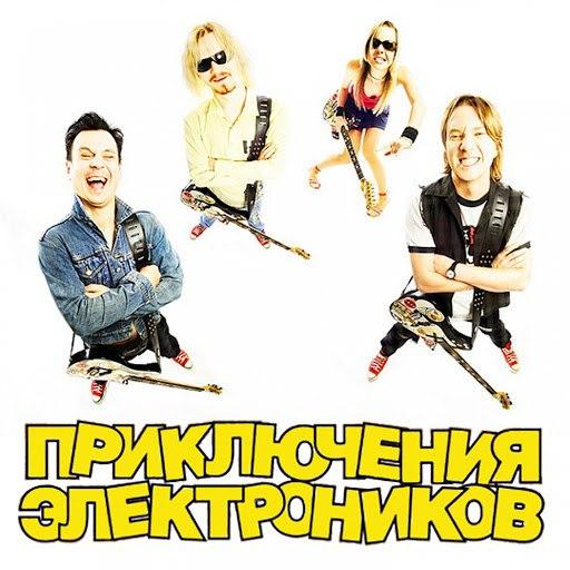 Приключения Электроников альбом Надежда
