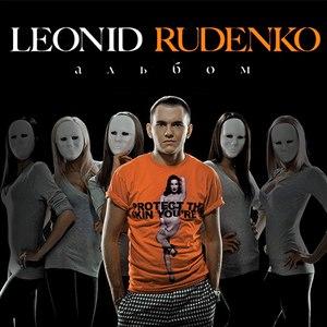 Leonid Rudenko альбом Альбом