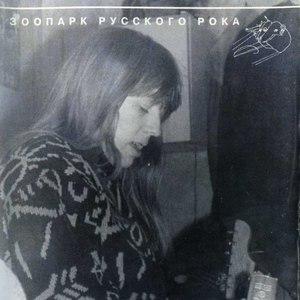 Янка Дягилева альбом Янка в Харькове