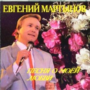 Евгений Мартынов альбом Песня о моей любви