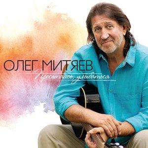 Олег Митяев альбом Просыпаясь, улыбаться