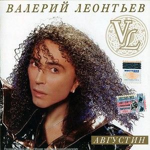 Валерий Леонтьев альбом Августин