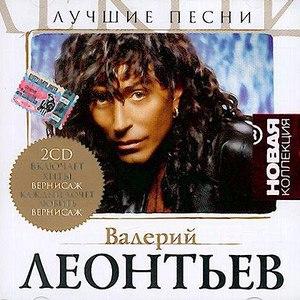 Валерий Леонтьев альбом Лучшие Песни