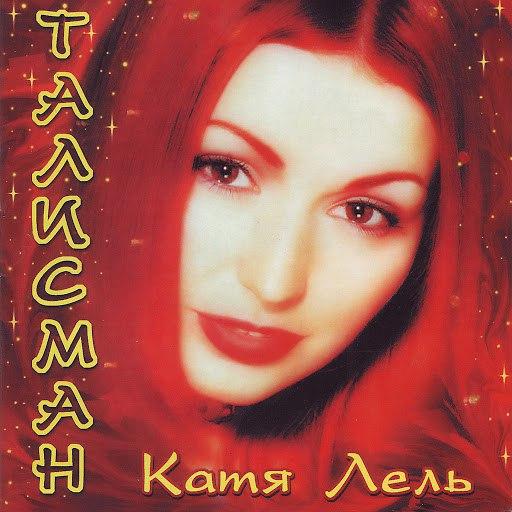 Катя Лель альбом Талисман