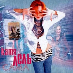 Катя Лель альбом Сама