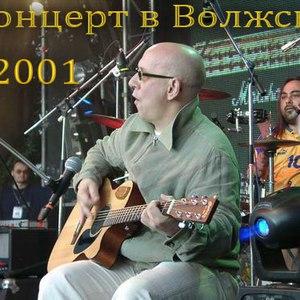 Воскресение альбом Концерт в Волжске