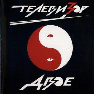 Телевизор альбом Двое