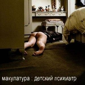 макулатура альбом детский психиатр