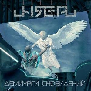 Unreal альбом Демиурги Сновидений