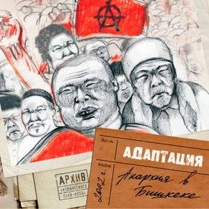 Адаптация альбом Анархия в Бишкеке
