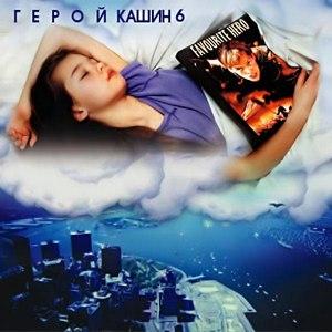 Павел Кашин альбом Герой