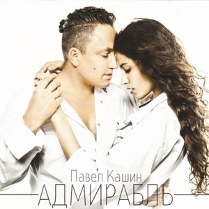 Павел Кашин альбом Адмирабль