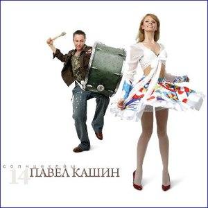 Павел Кашин альбом Солнцеклёш