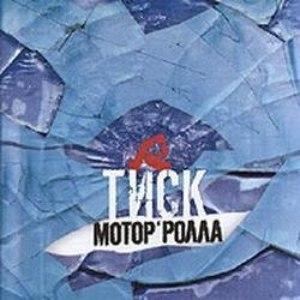 Мотор'ролла альбом Тиск