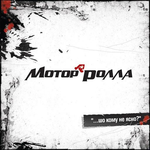 Мотор'ролла альбом …Шо, Кому Не Ясно?
