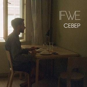 ifwe альбом Север