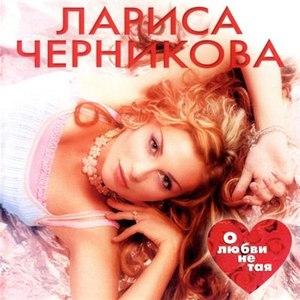 Лариса Черникова альбом О любви не тая