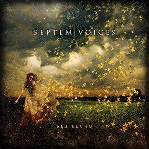 Septem Voices альбом Без Весны