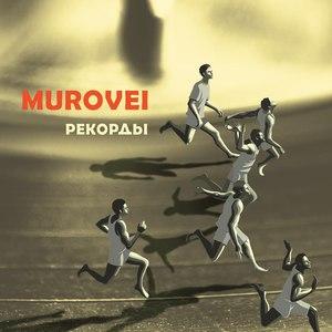 Murovei альбом Рекорды