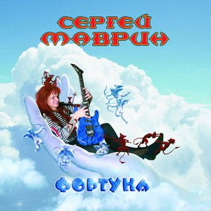Сергей Маврин альбом Фортуна