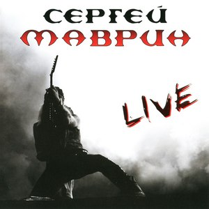 Сергей Маврин альбом Live