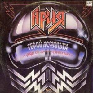 ARIA альбом Hero of Asphalt