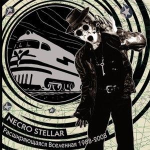 Necro Stellar альбом Расширяющаяся Вселенная 1988-2008