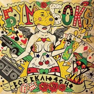 Boombox альбом Vse Vklyucheno