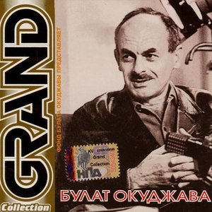 Булат Окуджава альбом Grand Collection