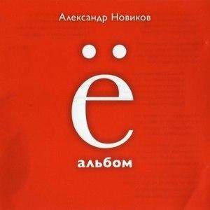 Александр Новиков альбом ё-альбом