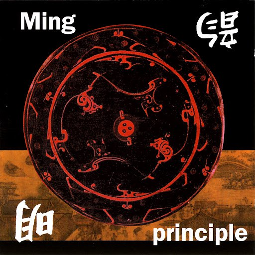 Ming альбом Principle