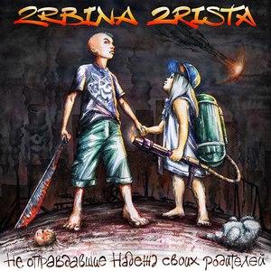 2rbina 2rista альбом Не оправдавшие надежд своих родителей