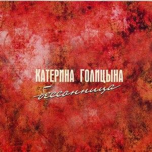 Катерина Голицына альбом Бессонница