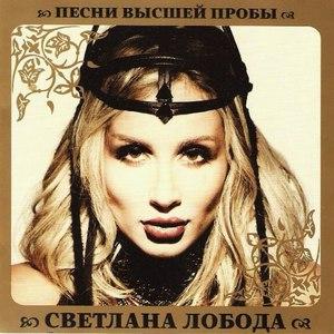 LOBODA альбом Pesni Vysshei Proby