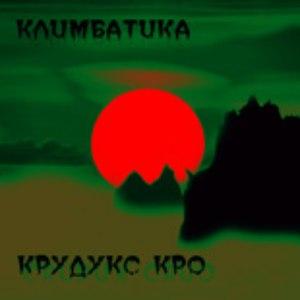 Климбатика альбом Крудукс Кро